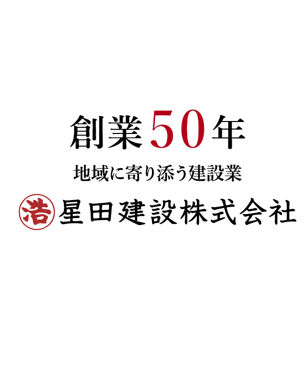 創業50年 地域に寄り添う建設業 星田建設株式会社
